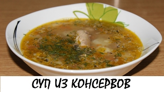 Рыбный суп из консервов в мультиварке рецепт
