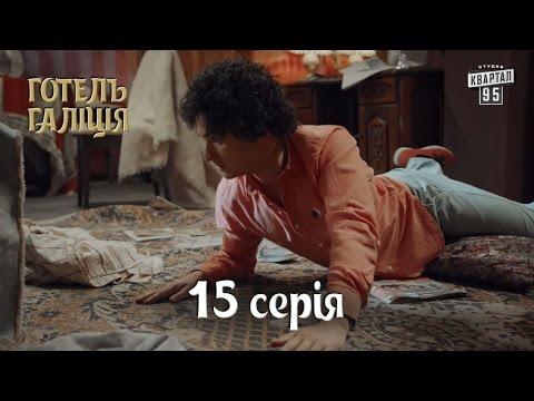 Готель Галіція / Отель Галиция, 15 серия | новый комедийный сериал 2017