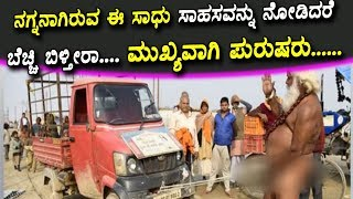 ನಗ್ನನಾಗಿರುವ ಈ ಸಾಧು ಸಾಹಸವನ್ನು ನೋಡಿದರೆ ಬೆಚ್ಚಿ ಬಿಳ್ತೀರಾ... ಮುಖ್ಯವಾಗಿ ಪುರುಷರು... | Kannada Unknown Facts