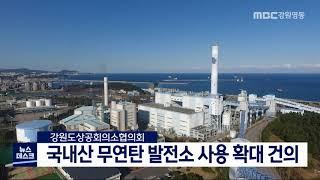상공회의소, 국내산 무연탄 발전 확대 건의