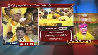 CM Chandrababu Pays homage to NTR at TDP Mahanadu | Vijayawada