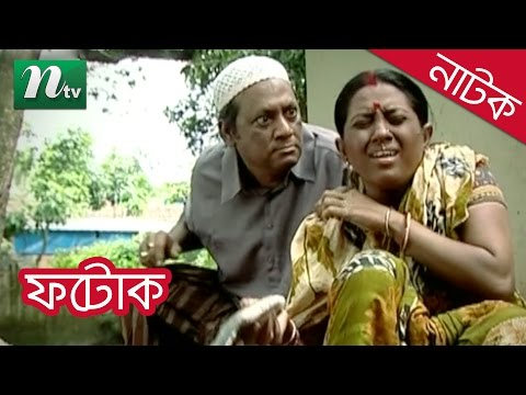 Bangla Natok - Photok (ফটোক) | Tarin, Fazlur Rahman Babu, Lutfor Rahman Jorge | Drama & Telefilm