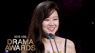 Download The Honorable Grand Award Goes to Kong Hyo Jin [2019 KBS Drama Awards Ep 2] Mp3/Mp4