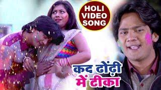 (2018) का सुपरहिट होली गीत Bharat Bhojpuriya Kada Dhodhi Me Tika Bhojpuri Holi Songs 2018