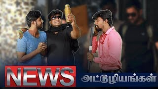 News Attooliyangal   Epi- 04   Madras Central