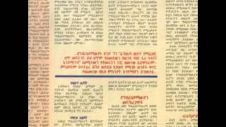 Download Anal worms lead to Gay sex: Claims United for life's Anti Gay propoganda in Ethiopia 3Gp Mp4