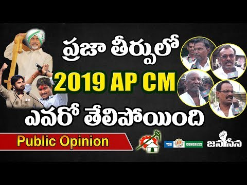 ప్రజాతీర్పులో 2019 ఏపీ CM ఎవరో తేలిపోయింది.! Public opinion on present politics | Jagan vs Babu