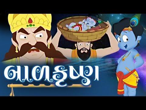 Bal Krishna Animated Gujarati Story video