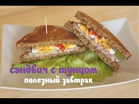 Сэндвич с тунцом: рецепт (Tuna Sandwich)