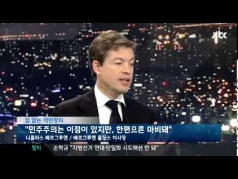 집 없는 억만장자 니콜라스 베르그루엔 손석희 jtbc 9시뉴스 인터뷰
