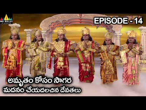 Vishnu Puranam Telugu TV Serial Episode 14/121 | B.R. Chopra Presents | Sri Balaji Video