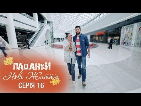 Пацанки. Новая жизнь. Серия 16 - 12.12.2017