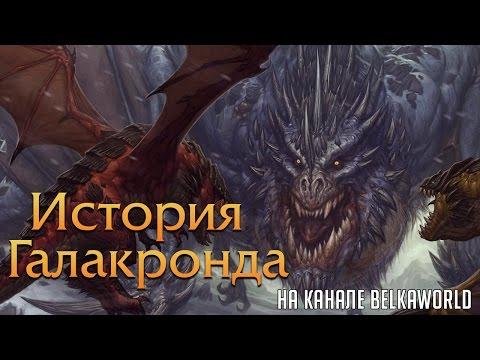 История Галакронда - дракона исполина в World of Warcraft