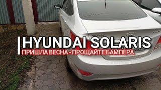 Hyundai Solaris. Пришла весна - прощайте бампера!!! Хендай Солярис. Отзыв.