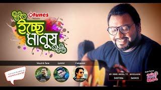 eTunes Presents - Ichchey Manush (ইচ্ছে মানুষ) by শাওন গানওয়ালা (Track Promo)