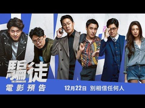 【騙徒】電影預告- 出動篇 12/22(五) 別相信任何人