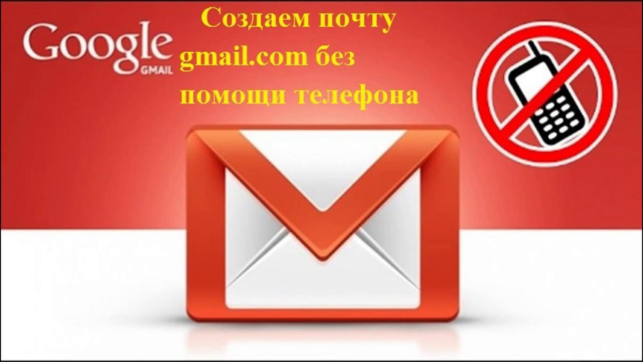 Как сделать почтовый ящик на андроид