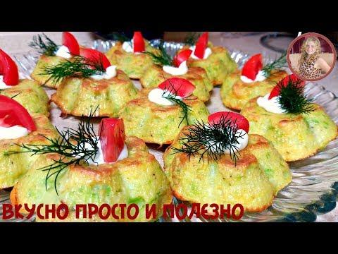 Готовлю Кабачки Теперь Только ТАК! Обалденно Вкусные Кексы из Кабачков.