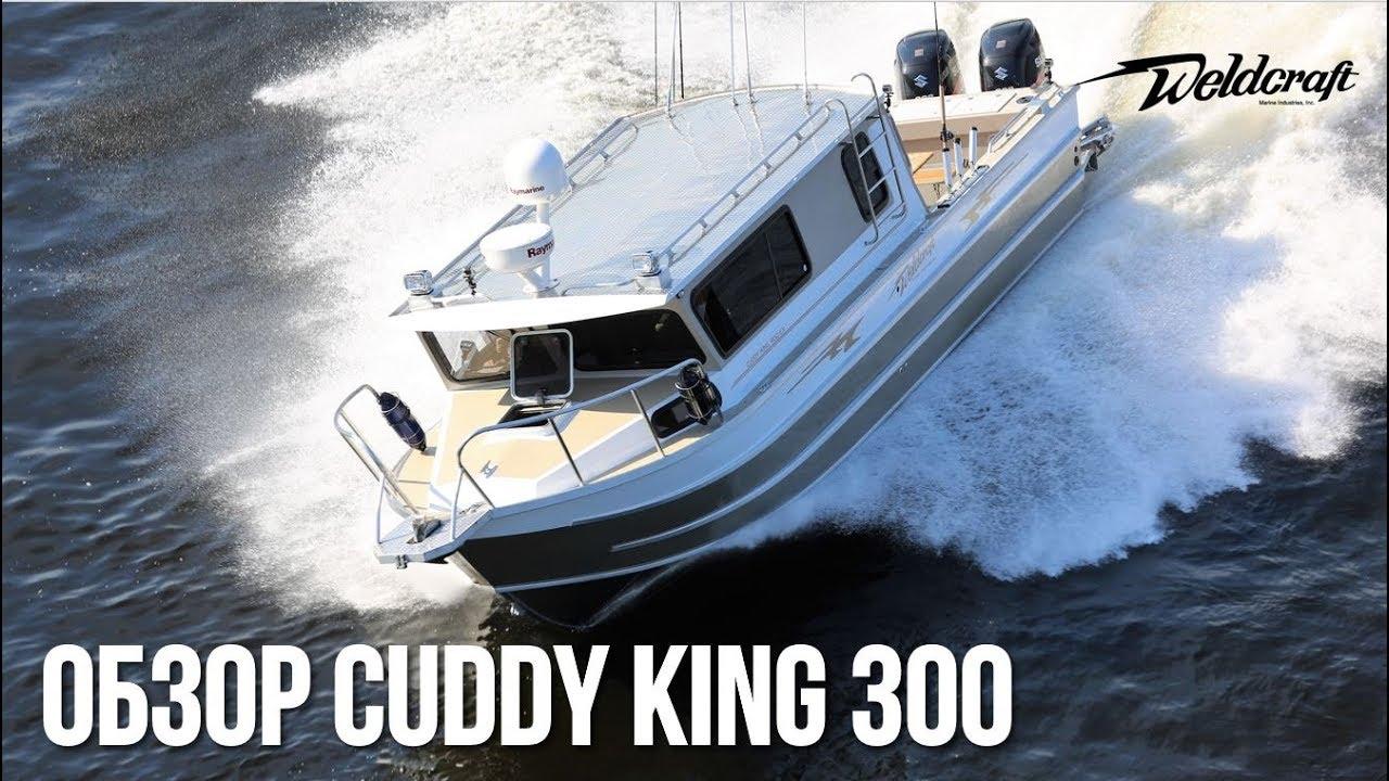 Катер из алюминия для рыбалки и экспедиций Weldcraft 300 Cuddy King | Катер с каютой | Обзор