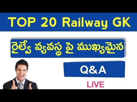 Top 20 Railway GK Quetions Quiz in Telugu | Useful to all Compitative Exams, RRB Exams