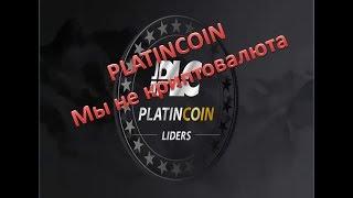 PLATINCOIN Мы не криптовалюта
