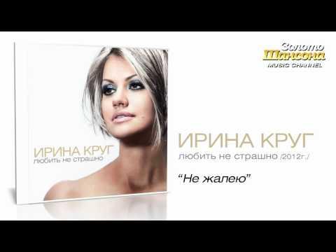 Ирина Круг - Не жалею (Audio)