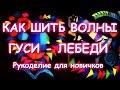 Подробный МК как шить ВОЛНЫ-ГУСИ-ЛЕБЕДИ =)