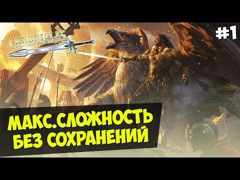 Mount&Blade: Chronicles of Might and Magic — IRONMAN(Макс.Сложность, Без Сохранения) #1