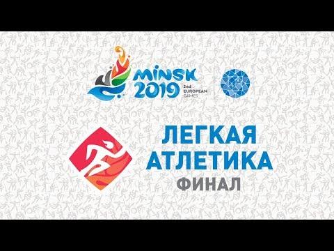 Как сборная Украины по легкой атлетике стала ЧЕМПИОНОМ Европейских игр 2019