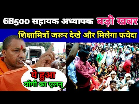 68500 सहायक अध्यापक | Breaking News| Shiksha Mitra latest news | PM Modi Latest News today | 2018