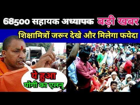 68500 सहायक अध्यापक | Breaking News| Shiksha Mitra latest news | PM Modi Latest News today | 2018