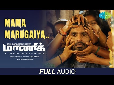 Mama Marugaiya -Full Audio   Maaniik   MaKaPa Anand   Yogi Babu   Dharan Kumar  Mirchi Vijay  Martyn