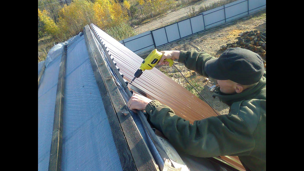 Крыша из металлопрофиля своими руками видео