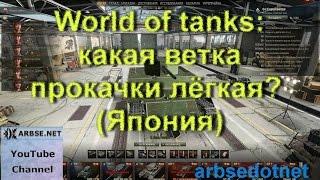 World of tanks: какая ветка прокачки лёгкая? (Япония)