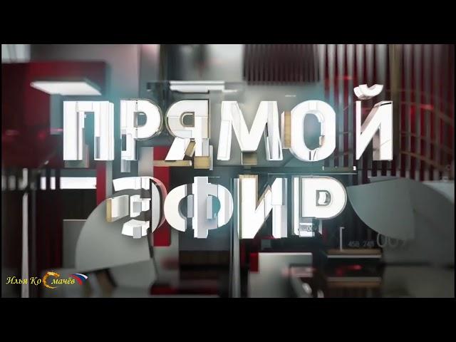 """История заставок программ """"Прямой Эфир""""/""""Андрей Малахов. Прямой Эфир"""" (Remastered)"""
