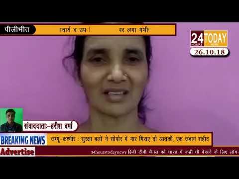 24hrstoday Breaking News:-प्रधानाचार्य व उप जिलाधिकारी पर लगा गंभीर आरोप Report by Hraish Verma