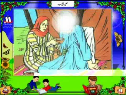 05-quranic Stories For Children (urdu)- Sabr E Ayub video