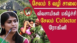 Live Tamil news salem expressway farmers are happy collector rohini tamil news live news redpix
