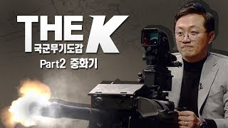 [국군무기도감 The K]  Part 2. 중화기