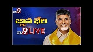 Chandrababu Naidu to participate in Gnanabheri programme LIVE || Ongole