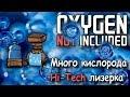 Кислород. Как построить высокотехнологичную лизерку