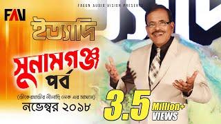 Ityadi - ইত্যাদি | Hanif Sanket | Sunamganj episode 2018
