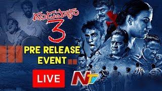 Dandupalyam 3 Pre Release Event LIVE || Pooja Gandhi, Ravi Shankar, Makarand Deshpande