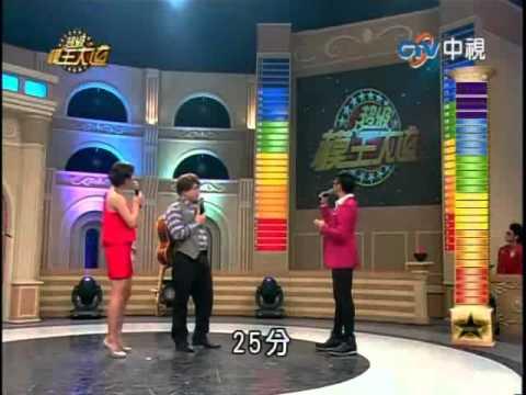 超級模王大道 20120513 pt.3/10