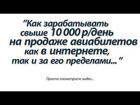 Как зарабатывать от 10 000 рублей в день на продаже авиабилетов
