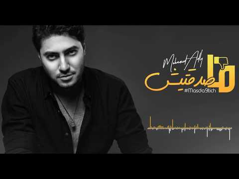 Cover Lagu Mohamed Adly - Masda9tich (EXCLUSIVE Lyric Clip) | (محمد عدلي - ما صدقتيش (حصريأ