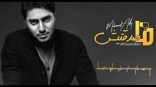 download lagu Mohamed Adly - Masda9tich Exclusive    محمد gratis