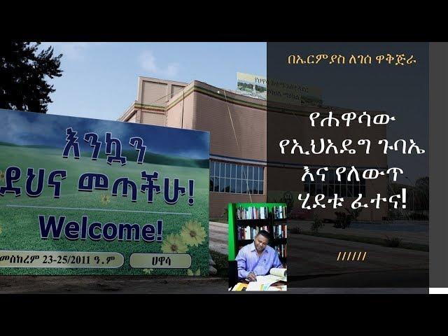 Ermiyas Legesse Wakjira About The EPRDF's 11th Congress in Hawassa