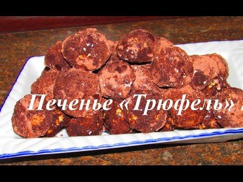 Печенье ,,Трюфель,, Шоколадное печенье Трюфель