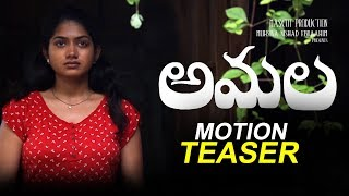 Amala Movie MotionTeaser | Latest Telugu Teasers |  Sreekanth |, Sharath Appani, Anarkali Mariakkar